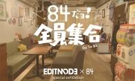 日本游戏界神秘会所《84》将举行游戏活动 内景抢先探秘
