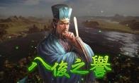 《三国志14威力加强版》刘表追加固有战法介绍公开
