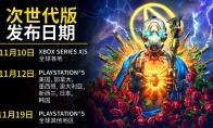 《无主之地3》PS5和XSX版其实还支持120FPS