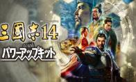 《三国志14威加版》Switch版预购开启 2周内可免费得到2个DLC