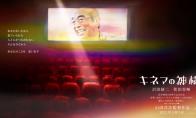 志村健主演《电影之神》新卡司公开 北川景子将出演昭和巨星