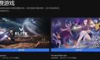 Epic本周喜加二 免费领《精英:危险》《隔壁的世界》