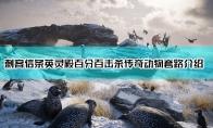 《刺客信条:英灵殿》稳杀传奇动物方法介绍