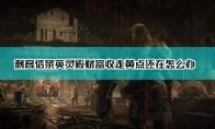 《刺客信条:英灵殿》财富收走黄点还在解决方