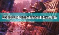 《漫威蜘蛛侠:迈尔斯·莫拉莱斯》挑战任务重打