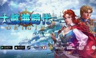 《大航海时代起源》最新CG宣传片:海上的激斗!