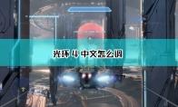 《光环4》中文语音设置方法介绍