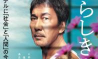 长泽雅美主演电影《美好的世界》新预告 21年2月11日上映