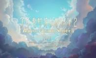 《了不起的修仙模拟器2》公布 官方发布文章《江湖再见》