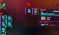 《赛博朋克2077》成就攻壳魔偶达成指南