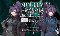 《Muv-Luv》开发商宣布参加C98  未来将公开新消息