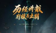 神秘悬念站曝光 《轩辕剑柒》3月12日或有重大消息公布