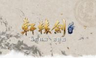 《轩辕剑柒》幕后开发特辑:游戏内音效的进化之路