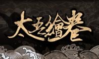 《太吾绘卷》封闭开发进度分享第一期:动画特效提升