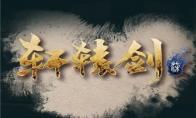 轩辕出鞘,经典重塑!《轩辕剑柒》宣传片