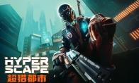 育碧首款百人巷战射击游戏 《超猎都市》正式公布