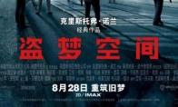 诺兰又一部大作《盗梦空间》定档8月28日国内重映 还有一波新片上映