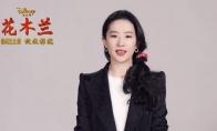 《花木兰》国内开启预售 主演刘亦菲发来问候