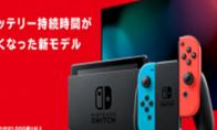 任天堂Switch日本市场供货恢复正常 平价可买黄牛撤离