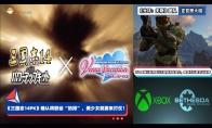 """3DM速报:《三国志14PK》将联动""""奶排"""",Xbox收购B社不搞独占"""