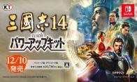 《三国志14:威力加强版》全新PV 12月10日登陆PC/PS4/NS
