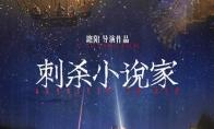 《刺杀小说家》公布新角色海报:每个人都可以是英雄