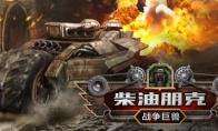 Steam《柴油朋克:战争巨兽》开启EA 打造梦想中的战争机器