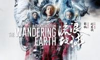 《流浪地球》加长版定档11月26日 新增12分钟内容