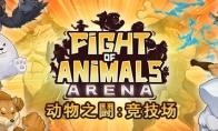 大乱斗类新游《动物之鬪:竞技场》上架Steam 支持中文