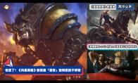 3DM速报:《风暴英雄》新英雄「霍格」,TGA最受期待游戏提名公布