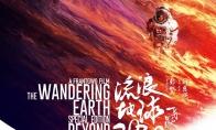 《流浪地球:飞跃2020特别版》今日上映 正式预告公布