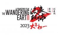《流浪地球2》定档 2023年大年初一上映