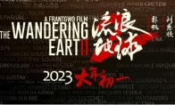 《流浪地球2》概念海报发布:再见太阳系!