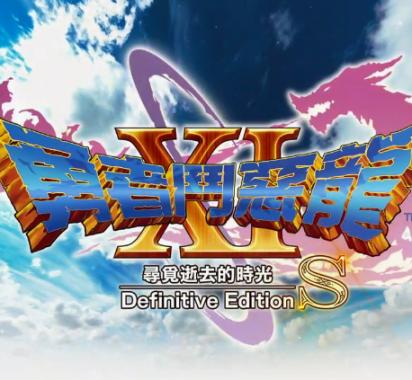 《勇者斗恶龙11S决定版》上市!中文宣传片公开