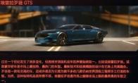 《赛博朋克2077》载具埃雷拉歹徒GTS评测