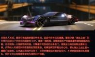"""《赛博朋克2077》载具雷菲尔德""""湖女之剑-桂妮薇"""