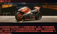 《赛博朋克2077》载具草薙刃CT-3X评测