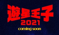 《游星王子》日本60年经典科幻特摄 重制版将今夏上映