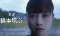 桥本环奈主演新日剧《影响》确定3月20日开播 悬疑杀人事件