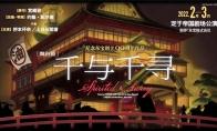 《千与千寻》舞台剧2022年推出 由桥本环奈主演