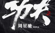 网传《功夫2》定档2022年 周星驰将本色出演
