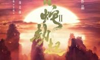 《白蛇2:青蛇劫起》新海报致敬徐克 姐妹深情相依