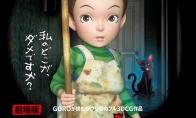 吉卜力《阿雅与魔女》发布新预告 定档8月27日上映
