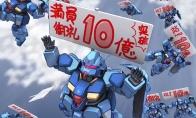 《机动战士高达:闪光的哈萨维》票房破十亿日元 上映才十天