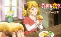 人气TV动画《异世界食堂2》最新预告公开 10月开播