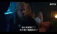 《巫师》第二季新中文预告 杰洛特保护希里