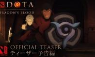 网飞发布《DOTA:龙之血》第二季氛围预告 1月开播