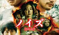 漫改电影《Noise》正式预告 藤原龙也主演22年1月28日上映