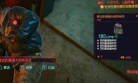 《赛博朋克2077》传说穿过的清道夫战地茄克取得