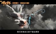 《新神榜:哪吒重生》龙族宣战视频 水墨片段张力十足